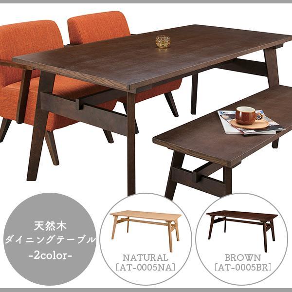 天然木 ダイニング テーブル ナチュラル / ブラウン W160cm × D80cm × H65cm アッシュ シンプル ウレタン塗装[送料無料][AT-0005]pachakagu