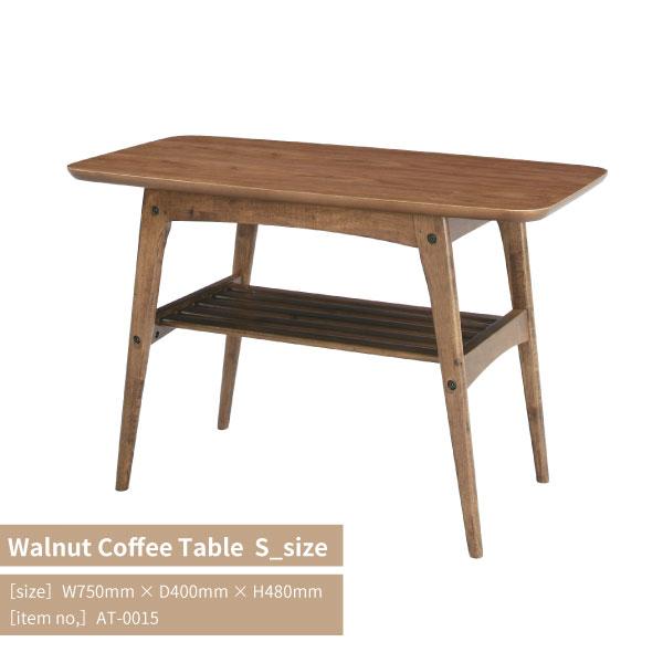 Walnut Coffee Table S_size 幅75×奥行き40×高さ48cm 天然木 ラバーウッド ウォールナット コーヒー テーブル サイドテーブル 棚付き センターテーブル リビング 1人暮らし おしゃれ 北欧風 家具[送料無料][AT-0015]pachakagu