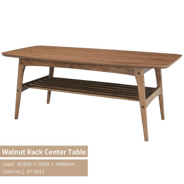 Walnut Rack Center Table 幅105×奥行き50×高さ40cm 天然木 ラバーウッド ウォールナット センターテーブル コーヒーテーブル ナチュラル 棚付き リビング 1人暮らし ミッドセンチュリー テーブル 北欧風 家具[送料無料][AT-0013]pachakagu