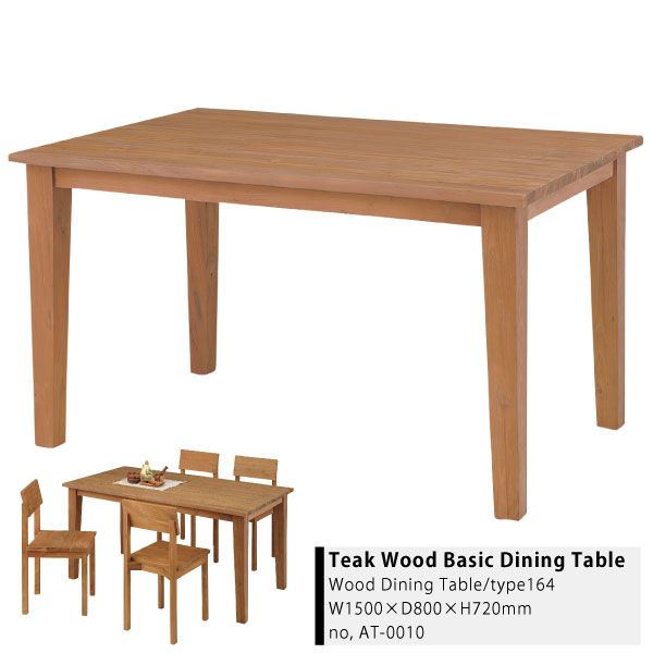 Teak Wood Basic Dining Table/W1500 W150×D80×H72cm 天然木 ダイニングテーブル チーク材 ナチュラル テイスト カントリー フレンチ ダイニングルーム テーブル 北欧 家具[送料無料][AT-0010]pachakagu