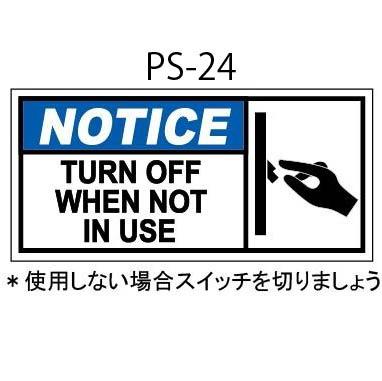 U.Sパブリックサイン ステッカー アメリカン な アイテム勢ぞろい 公共サイン の オーバーのアイテム取扱☆ シール サインプレート 使用しない場合スイッチを切りましょう インテリア デカール 看板 ガレージ 注意喚起 メール便対応 壁紙 アメリカン雑貨 PS-24 車 ガーデニング 店舗用品 クルマ クロス