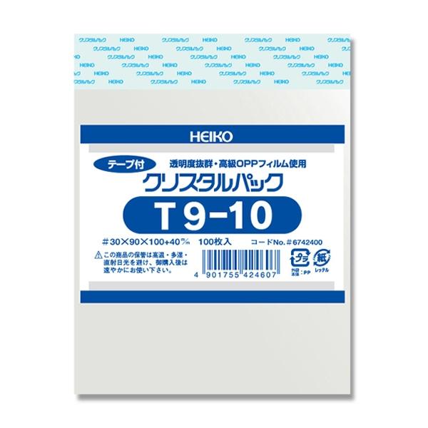 中古 シモジマ HEIKO OPP袋 クリアパック 透明袋 ラッピング袋 テープ付き T9-10 12袋まで 100枚入 新品 クリスタルパック メール便対応 便利なテープ付き