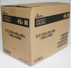 【まとめ買い】45L 黒色ポリ袋 10枚×60冊 650×800×0.03 10ケース単位 6000枚(1ケース 600枚入り)