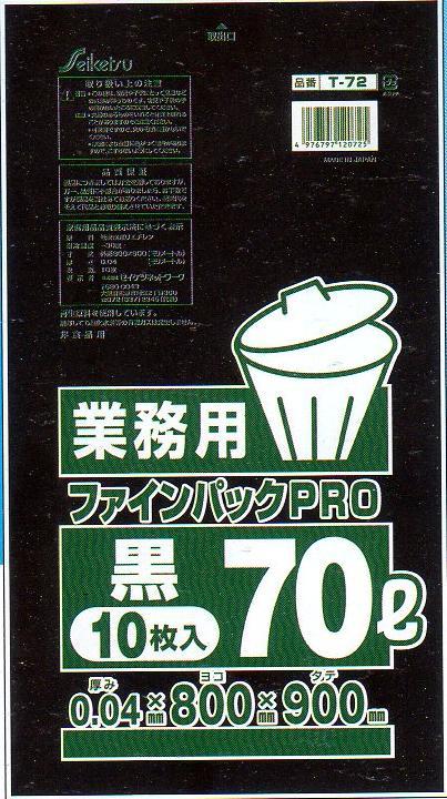 送料込 ごみ袋 黒 70L 0.04mm厚 代引き不可 ケース販売 1ケース 800×900×0.04 10枚×30冊 300枚 黒色ポリ袋