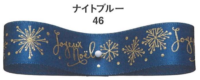 リボン ノエルスノ―フレークナイトブルー(46) 18mm×14m 1ケース15巻入