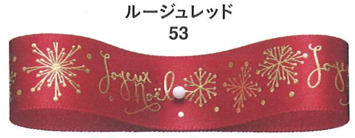 リボン ノエルスノ―フレークルージュレッド(53) 18mm×14m 1ケース15巻入