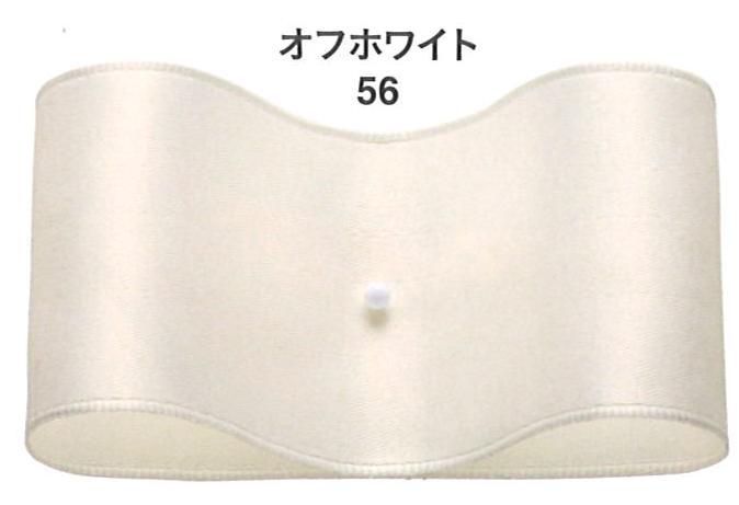 リボン SUノーブルサテンオフホワイト(56) 40mm×15m 1ケース7巻入