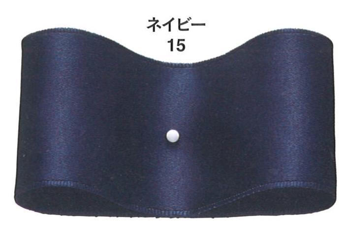 リボン SUノーブルサテンネイビー(44) 40mm×15m 1ケース7巻入