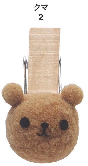 クリップぼんてんアニマル クマ  約3cm×約5cm 1袋20個入り 1ケース18個(360個入)