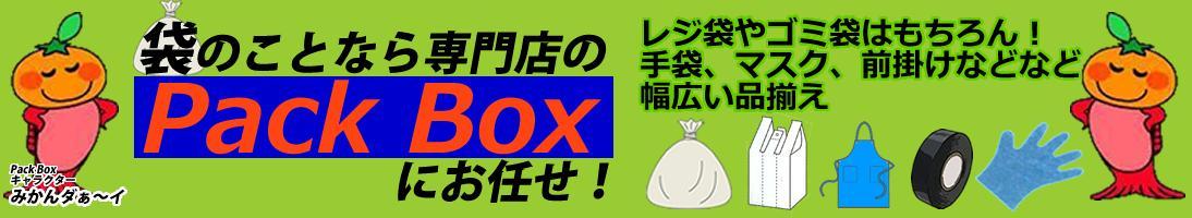 PackBox:各種ポリ・レジ袋包装資材、衛生用品、販促品県産品等を多品種に取り扱う店
