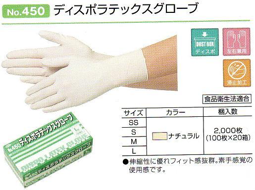 ディスポラテックスナチュラルグローブ No450 粉付 L  2000枚(100枚×20箱)