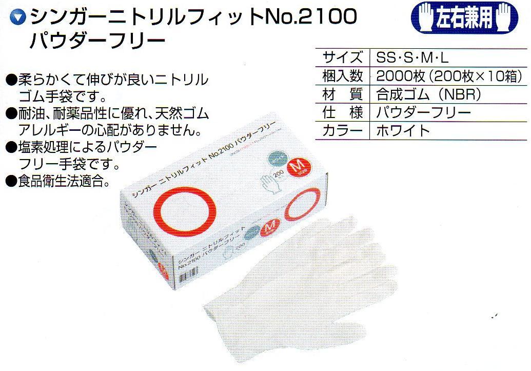 シンガーニトリルフィット手袋No.2100 粉無 白 S 入数2000枚(200枚×10箱)