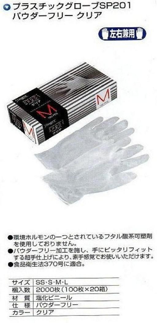 プラスチックグローブSP201 粉無 L クリア 入数 2000枚(100枚×20箱)