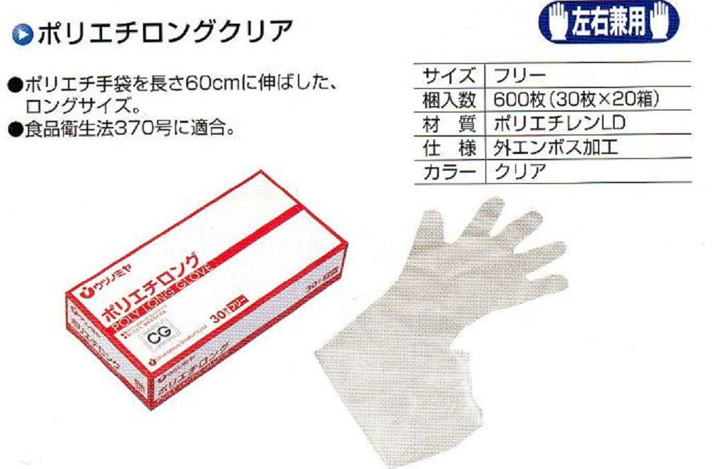【ケース販売】ポリエチロング クリア (箱入) フリー 入数 600枚(30枚×20箱)