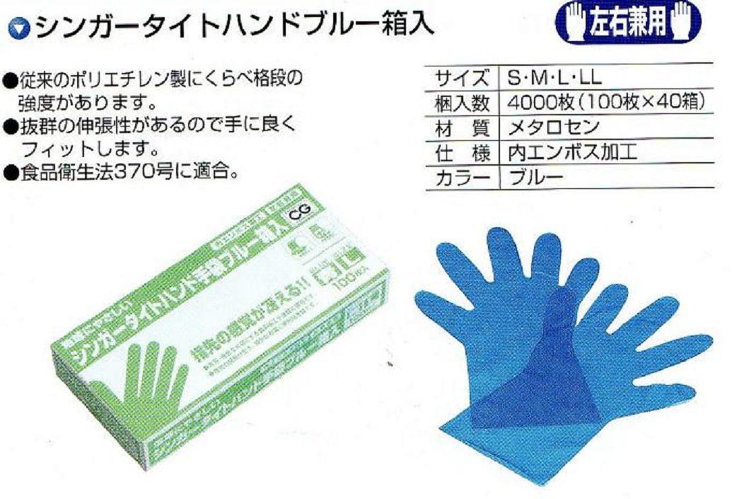 【ケース販売】シンガータイトハンド 箱入 ブルー LL入数4000枚(100枚×40箱)