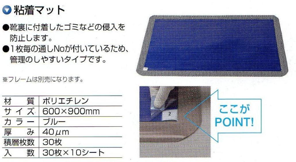粘着マット 入数 300枚(30枚×10シート)