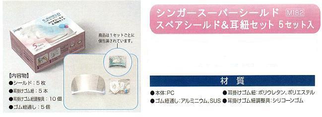 スペアシールド&耳紐セット(本体は別売り)     入数50セット(5セット入×10)