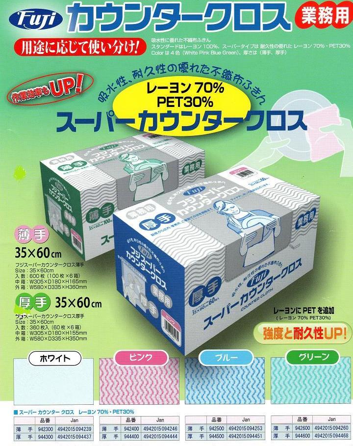 【ケース販売】スーパーカウンタークロス 厚手 35×60cm360枚(60枚×6箱) ピンク
