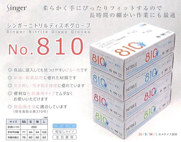 シンガーニトリル手袋#810 粉無 青 S                    入数2000枚(100枚×20箱)