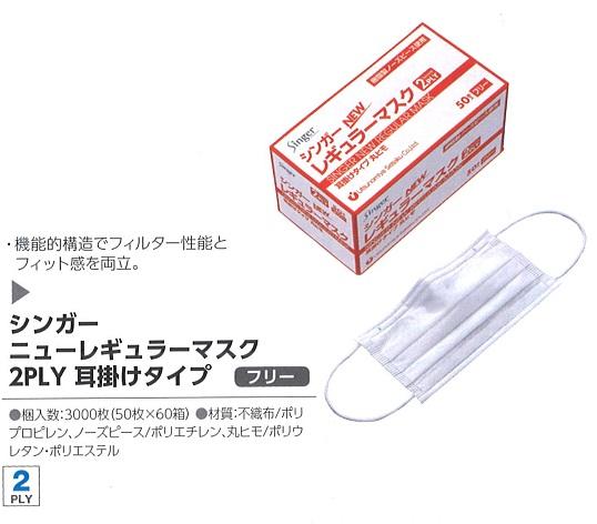 シンガーニューレギュラーマスク 2PLY 耳かけタイプ 50枚×60箱