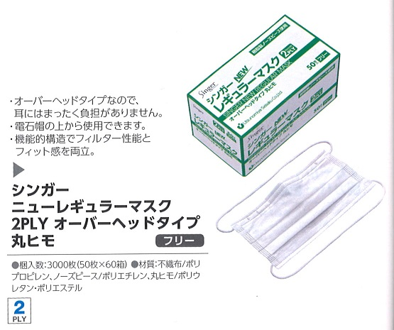 【ケース販売】シンガーニューレギュラーマスク 2PLYオーバーヘッドタイプ 丸ヒモ 50枚×60箱