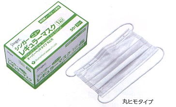 シンガーニューレギュラーマスク 1PLY オーバーヘッドタイプ 丸ヒモ 50枚×60箱