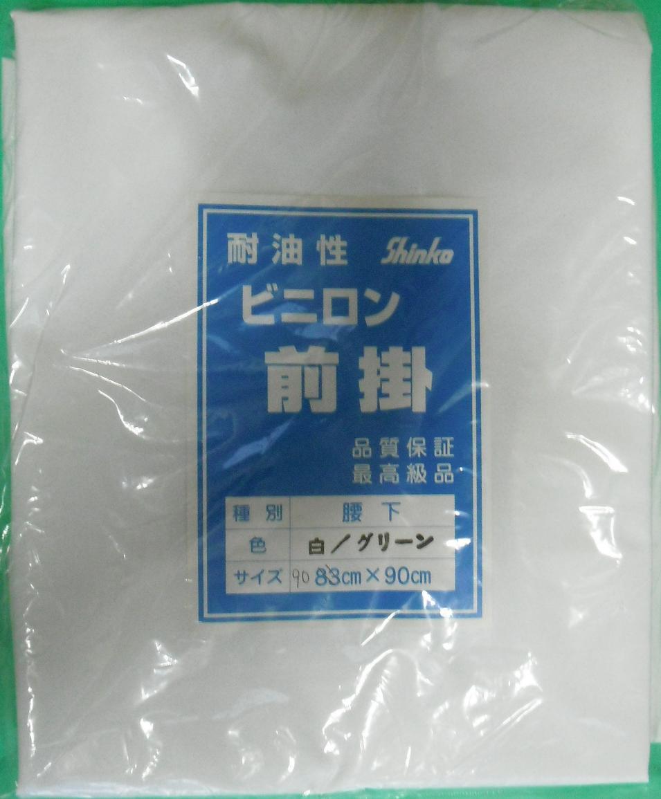 ビニール腰下前掛(抗菌) 表白/裏グリーン                                            サイズ W90×H90 10枚
