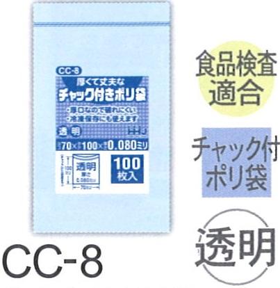 チャック袋 100枚×10冊×8箱70×100×0.08 1ケース 8000枚