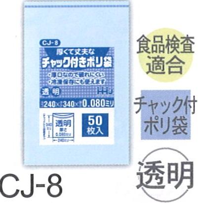 チャック袋 50枚×16冊240×340×0.08 1ケース 800枚