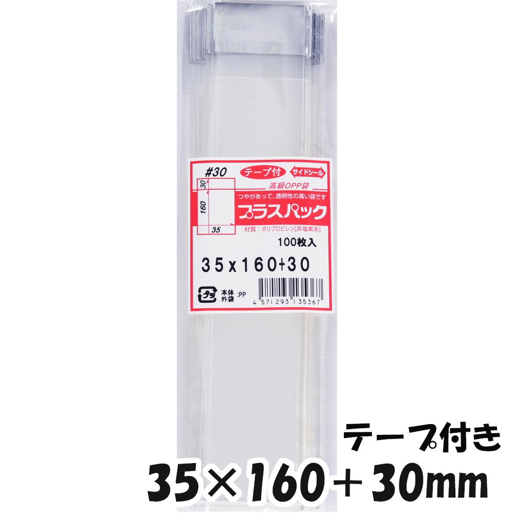 OPP袋 [ボールペン用] 横35x縦160+30mm テープ付き (10,000枚) 30# プラスパック