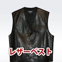 【レザークリーニング】 レザーベスト [皮革製品]★1万2千円以上で送料無料