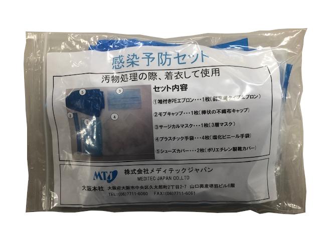 【汚物処理時着用セット】感染予防セット 50袋セット【メーカー直送】