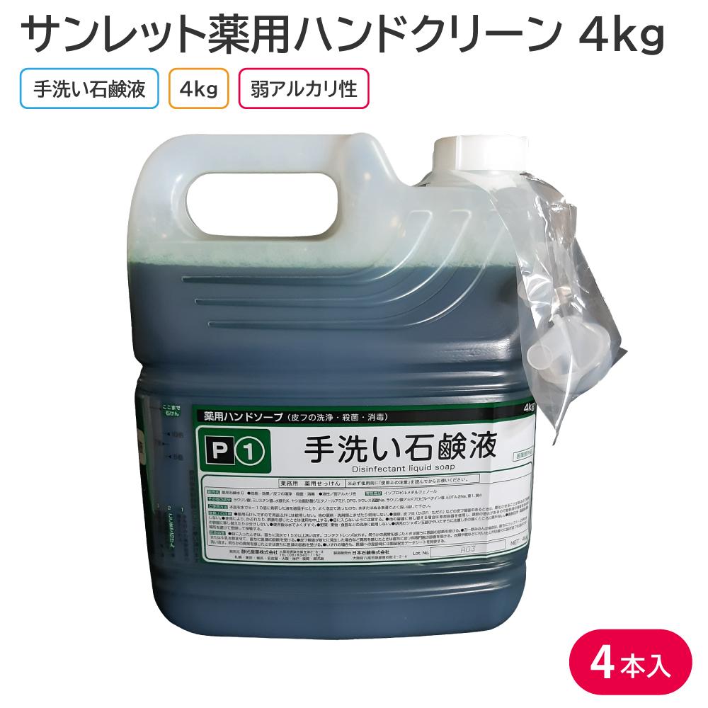 【手洗い水石鹸】サンレット薬用ハンドクリーン 4kg(4本入)