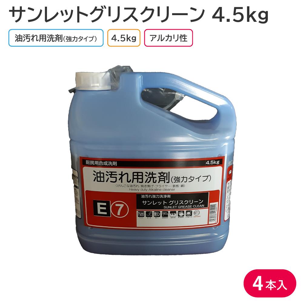 【厨房用洗浄剤】サンレット グリスクリーン 4.5kg(4本入)