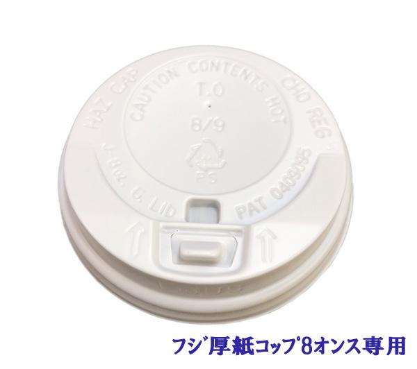 【紙コップ用蓋】フジ厚紙カップリッド 8オンス用(2,000個)