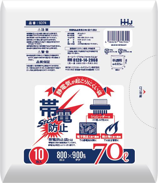 【帯電防止袋】帯電防止袋 SD74 800mm×900mm 1ケース300枚入り