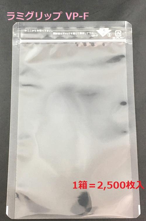 【メーカー直送】 セイニチ ラミグリップ VP-F 【透明】平袋・底開き 2,500枚入