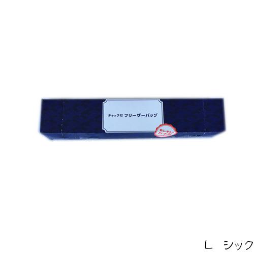 【メーカー直送】セイニチ ユニパックフリーザーバッグ Lサイズ シック (500枚)