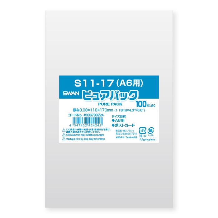 在庫処分 中身が見える透明袋 OPP袋 1着でも送料無料 ラッピング用透明袋 ピュアパック A6用 10000枚入 S11-17