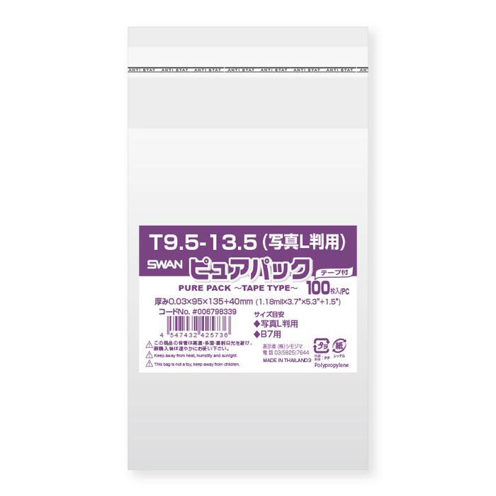 ラッピング用透明袋 送料0円 OPP袋 メール便対応 テープ付き 公式サイト ピュアパック 写真L判用 B7用 T9.5-13.5 100枚入