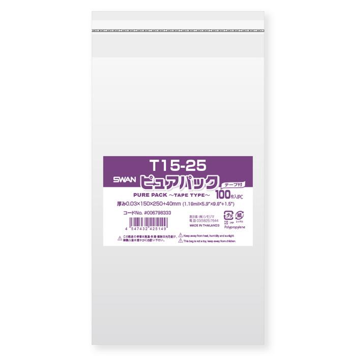 中身が見える透明袋 OPP袋 ラッピング用透明袋 テープ付き 贈物 T15-25 希望者のみラッピング無料 ピュアパック 5000枚入