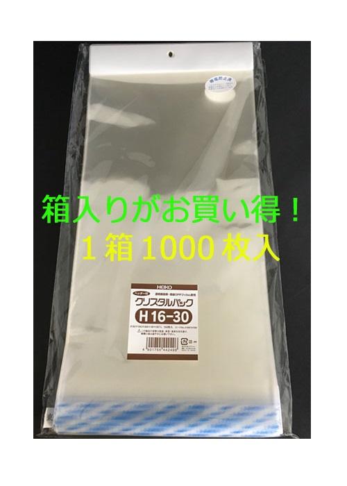 【箱買いがお得!!】 HEIKO クリスタルパック ヘッダー付OPP袋(透明)H16-30 1000枚