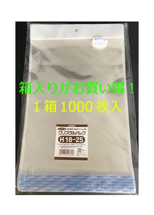 【箱買いがお得!!】 HEIKO クリスタルパック ヘッダー付OPP袋(透明)H18-25 1000枚