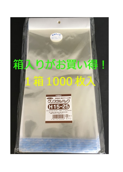 【箱買いがお得!!】 HEIKO クリスタルパック ヘッダー付OPP袋(透明)H15-25 1000枚
