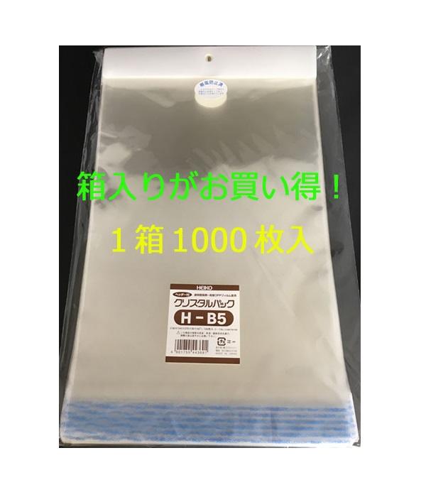 【箱買いがお得!!】 HEIKO クリスタルパック ヘッダー付OPP袋(透明)H B5 19.5-27 1000枚