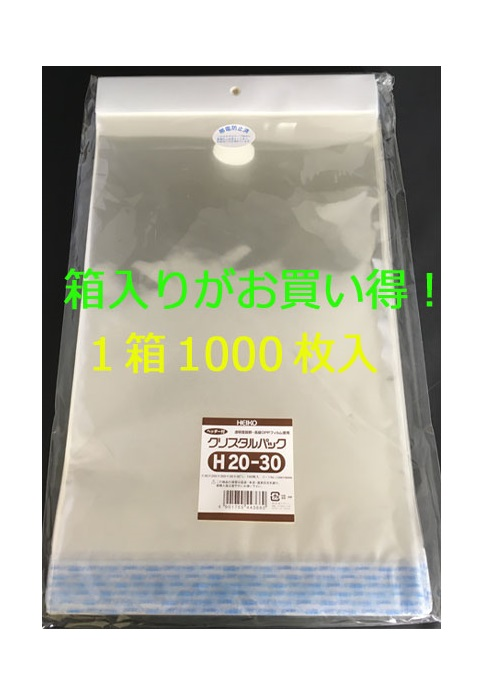 【箱買いがお得!!】 HEIKO クリスタルパック ヘッダー付OPP袋(透明)H20-30 1000枚