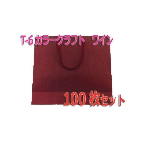 箱買いがお得!!【手提げ袋】ベルべ T-6カラークラフト ワイン 100枚入