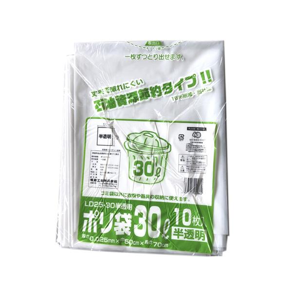 【ポリ袋】LD25-30 乳白半透明 30L(800枚入)