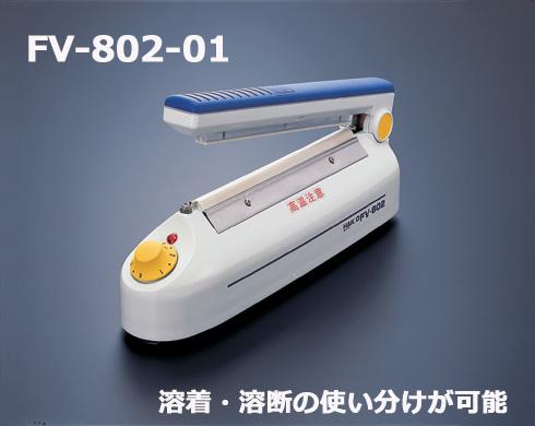 【シーラー】HAKKO 卓上シーラー FV802-01