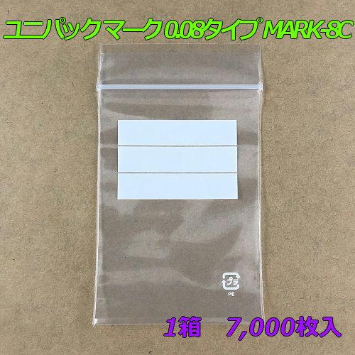 【チャック付ポリ袋】 セイニチ ユニパック マーク 0.08タイプ MARK-8C (7,000枚入り) 【メーカー直送】